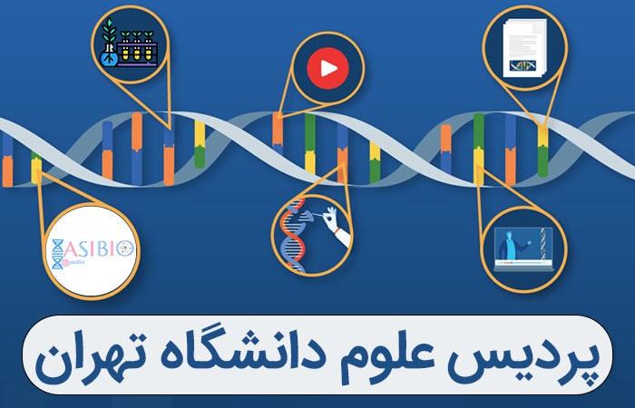 پردیس علوم دانشگاه تهران
