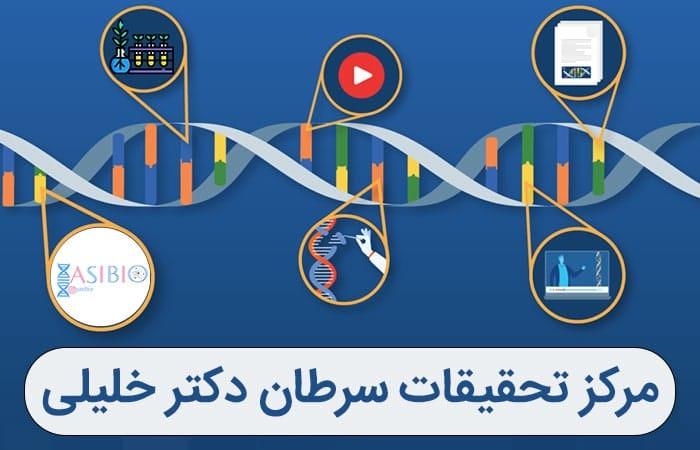 مرکز تحقیقات سرطان دکتر خلیلی